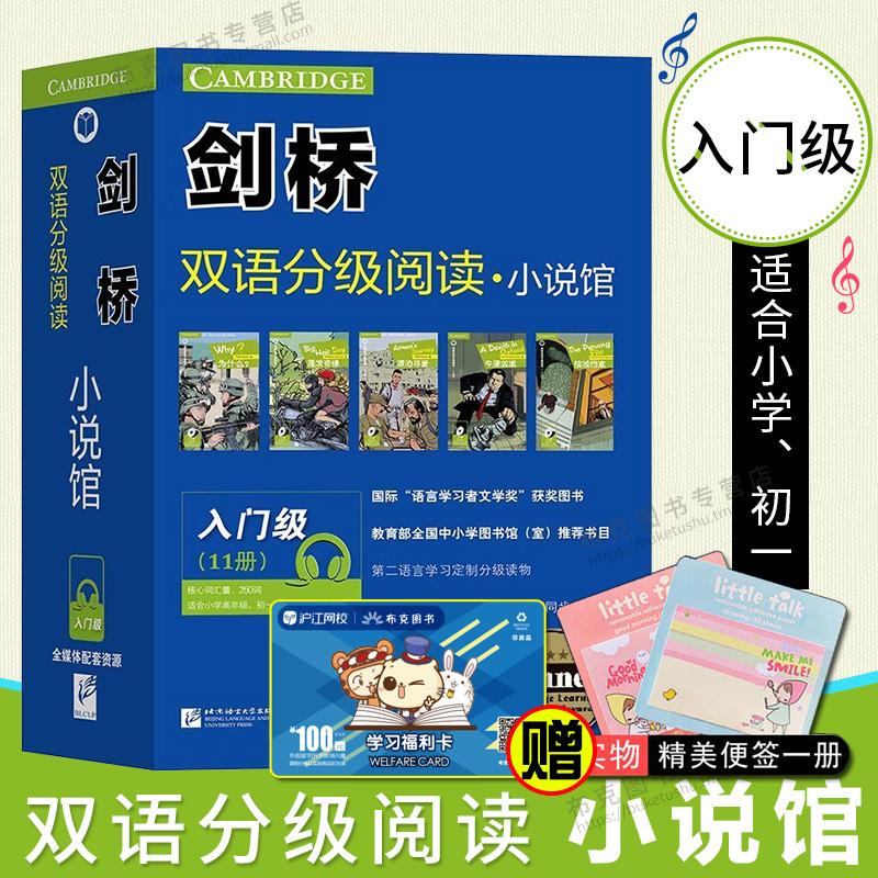 官方正版 剑桥双语分级阅读小说馆入门级 英语小说英文读物共11册适合小学高年级初一 英语读物 双语读物 北京语言大学出版社
