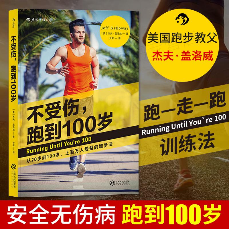 不受伤跑到100岁跑步圣经指南美国跑步教父杰夫盖洛威跑走跑训练方法饮食营养建议30年无受伤纪录20-100岁受益健身跑步法书籍