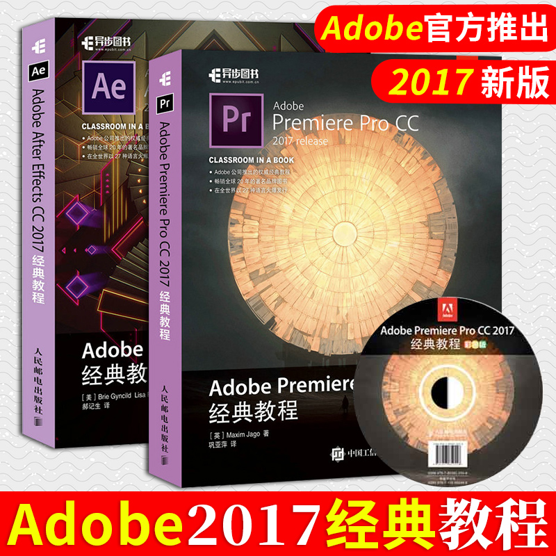 【专享价】Adobe After Effects CC 经典教程2017 Adobe Premiere Pro CC视频编辑 AE 影视后期制作书籍2017 软件视频教程书籍