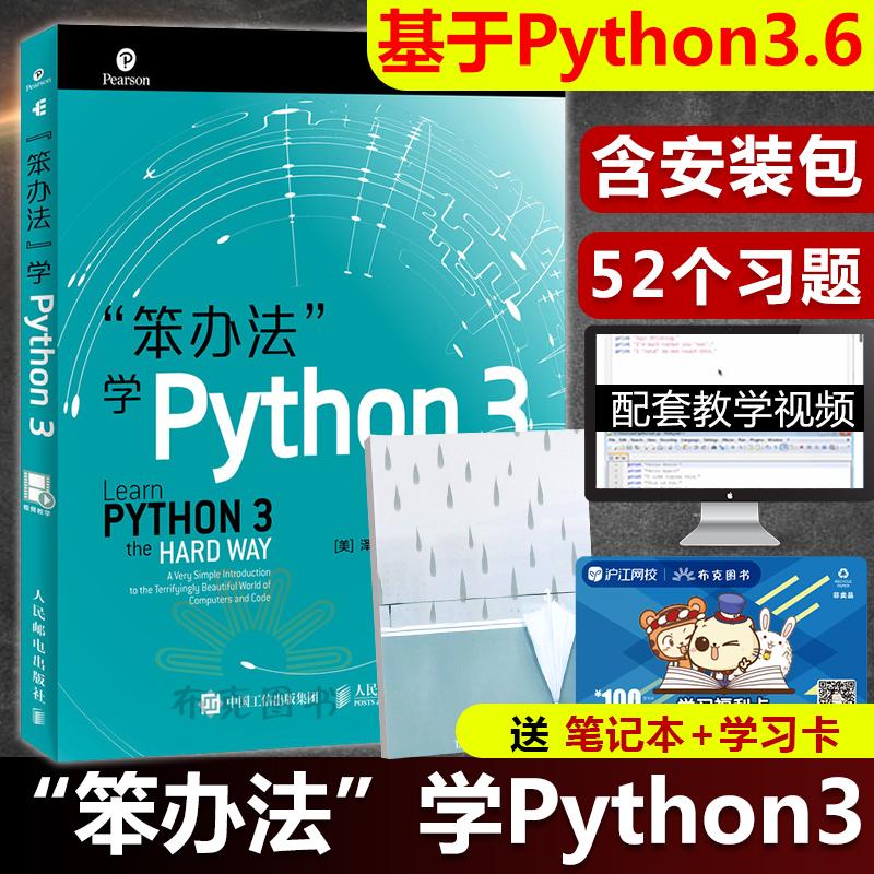 【扫码看视频】现货 笨办法学python3 基础编程从入门到实践 核心编程语言书籍 计算机程序设计从零到入门到实践 自学教材PYTHON