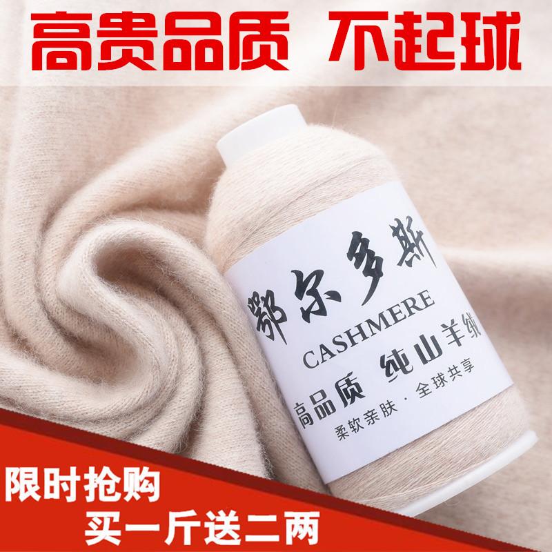 鄂尔多斯羊绒线 纯山羊绒线机织正品100% 手编细线 毛线批发特价
