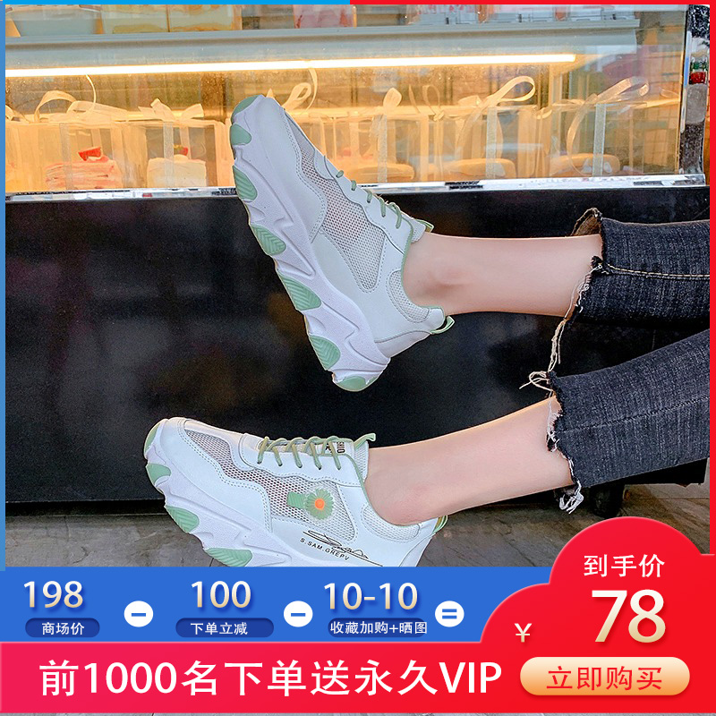 Womens sports casual shoes 2020 new summer air permeable versatile net with increased anti slip and lightweight ins fashion