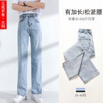 大码牛仔裤女宽松直筒2021年新款加长高腰高个子175胖mm200斤阔腿