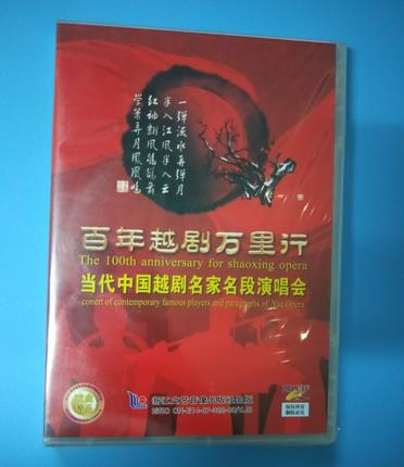 正版越剧碟片DVD 百年越剧万里行 当代中国越剧名家名段演唱会