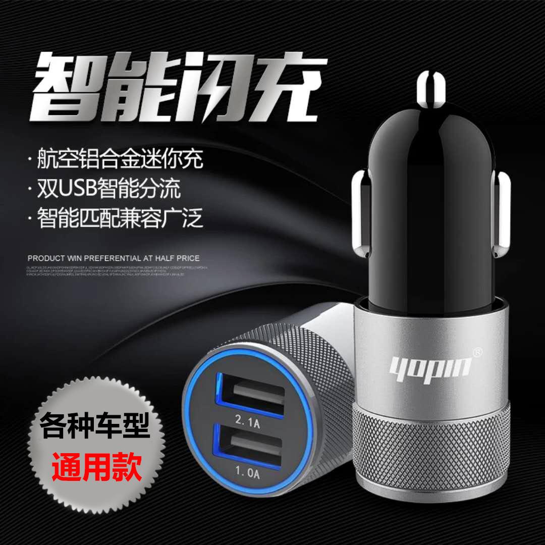 车载充电器手机车充电器快充双USB一拖二汽车用点烟器转换插头