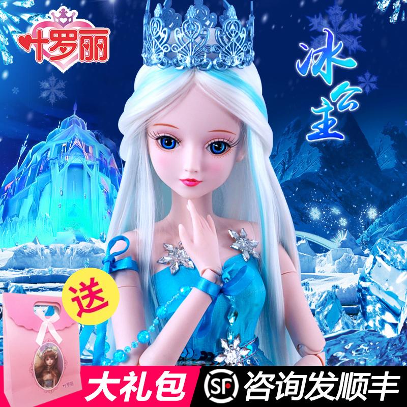 叶罗丽娃娃女孩玩具60厘米洋娃娃仙子灵冰公主礼盒套装夜萝莉全套假一赔三