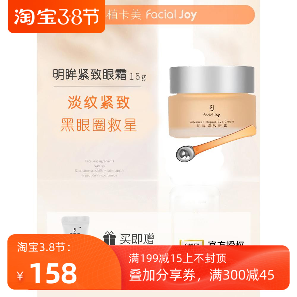Facial joy zhicamei long-term moisturizing and bright eyes firming special moisturizing and repairing eye cream