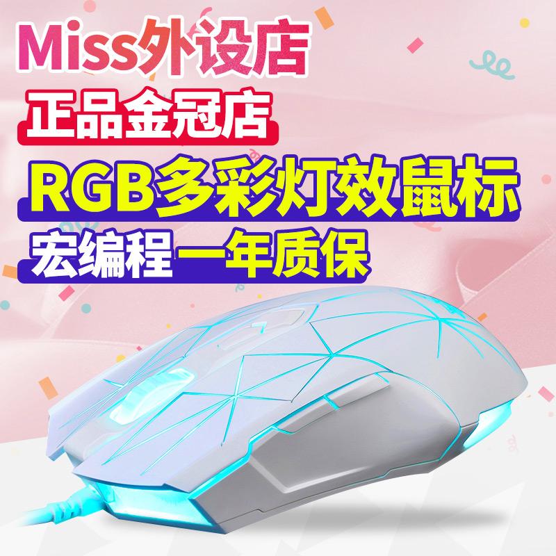 Miss外设店Ajazz/黑爵 AJ52游戏鼠标宏鼠标USB有线电脑鼠标LOL/券后69.00元