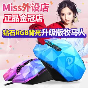 Miss外设店达尔优EM925牧马人钻石升级电竞游戏鼠标LOL守望先锋