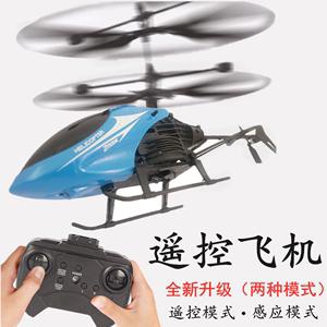 感应直升机遥控飞机模型充电耐摔手柄无人机飞行器男孩儿童玩具