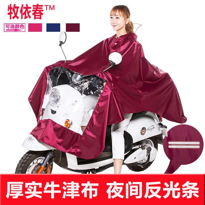Электромобиль плащ мотоцикл велосипед больше и толще большой брим верховая езда для взрослых один мужской и женщины водонепроницаемый пончо