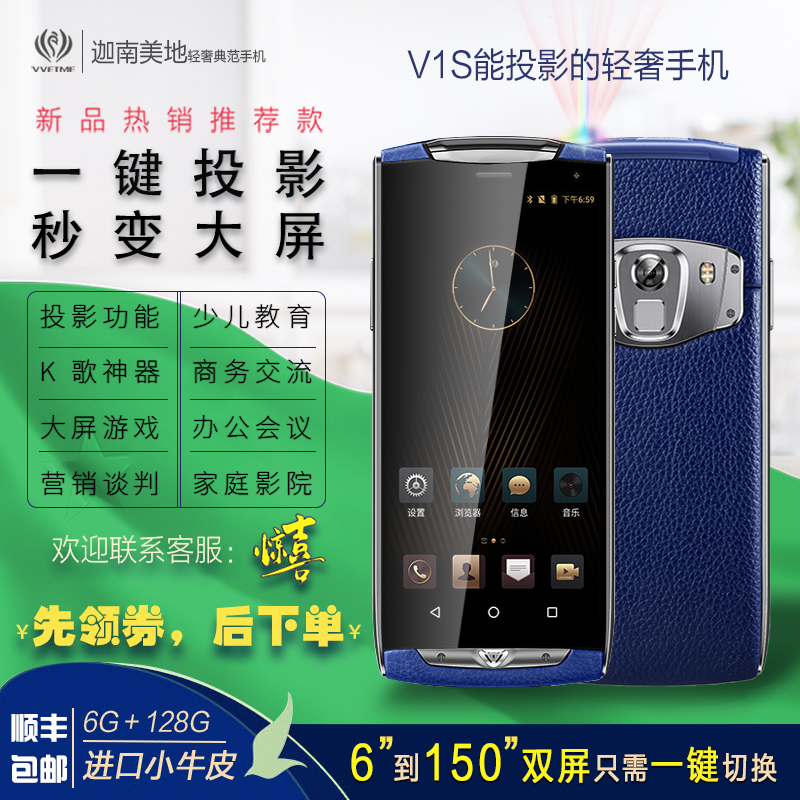Vvetime v1s one button projection mobile phone dual card 4G Android light luxury business portable high configuration