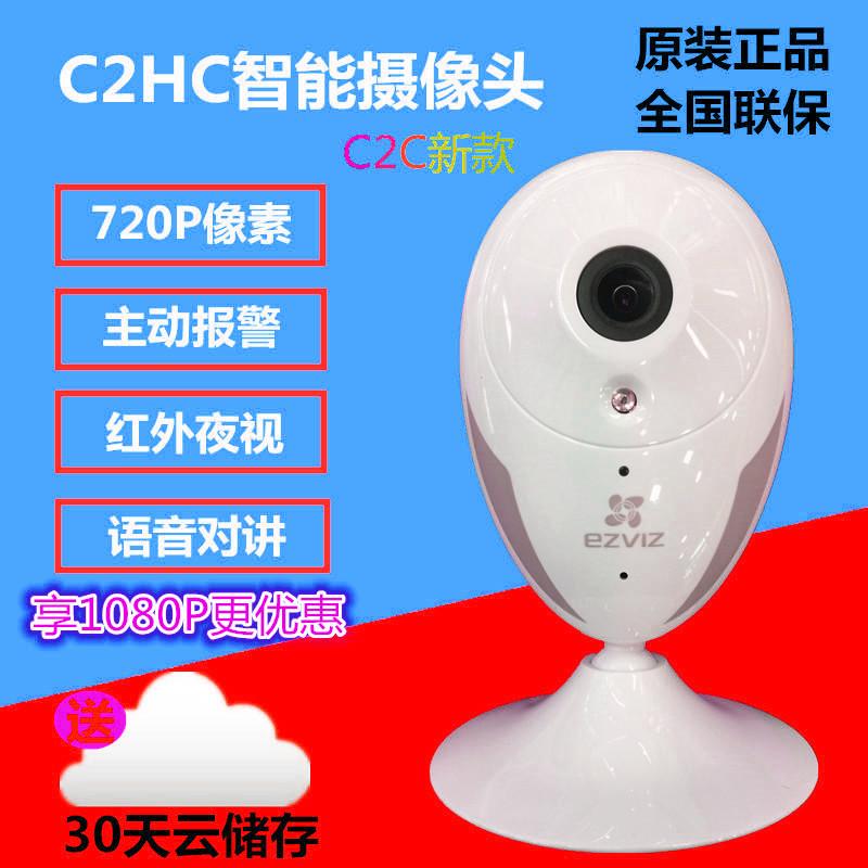 海康威视萤石C2HC 1080p 家用智能无线wifi网络监控摄像头C2C新款