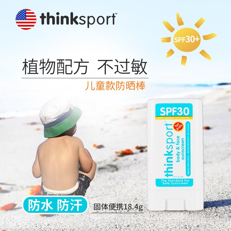 Thinksport physical childrens sunscreen stick SPF30 baby anti ultraviolet mild moisturizing sunscreen
