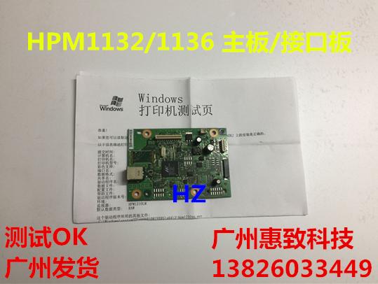 甩卖  惠普 HPM1136 打印机 主板 hp m1132  hp1136 接口板 主板