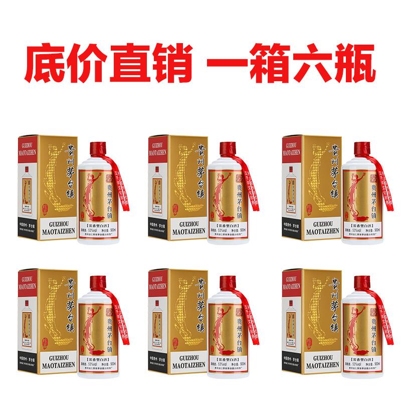 贵州酱香型53度礼盒白酒纯粮食自酿原浆高粱老酒送礼整箱500ml*6