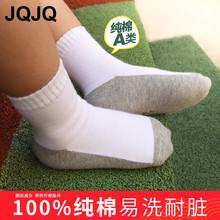 男童袜子纯棉白色儿童袜子秋冬季 加厚女童棉袜男孩运动中筒袜学生