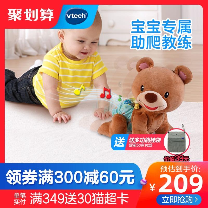 vtech学爬布布熊引导爬娃宝宝玩具质量可靠吗