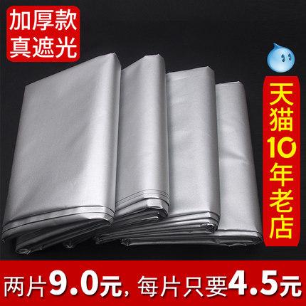 全遮光布窗帘布料遮阳布卧室飘窗阳台简易免打孔安装挡光防晒隔热