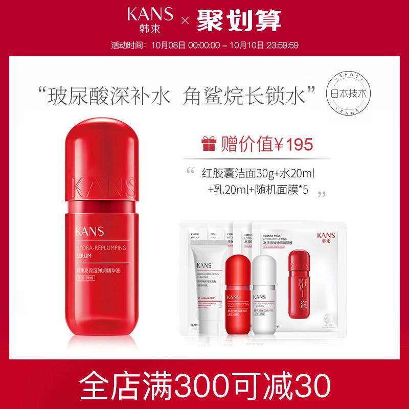 11月30日最新优惠韩束红胶囊高机能补水面部精华液