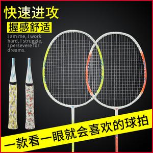 战甲羽毛球拍单双拍 初学者学校训练采购情侣拍套装2支装球拍
