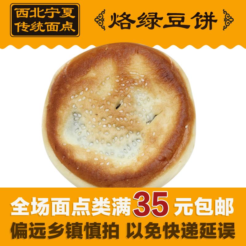 西北春天面点传统饼子糕点烙绿豆饼宁夏特色中式小吃年货满35包邮