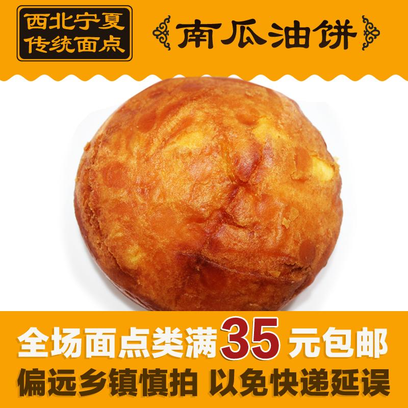 宁夏特产南瓜小油饼油香传统糕点回乡清真风味食品满35包邮
