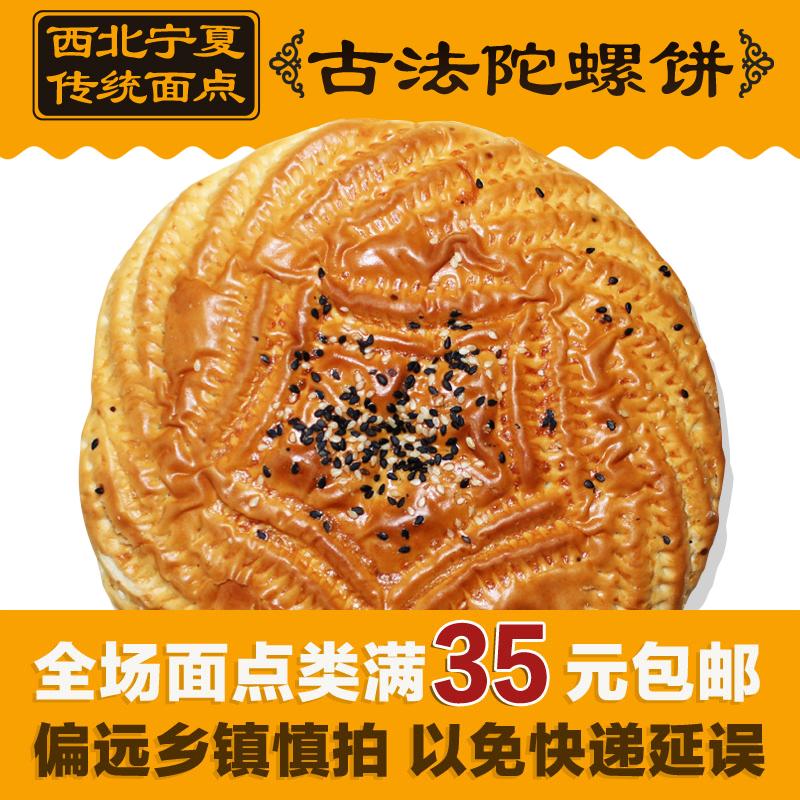 西北宁夏传统面点无添加剂陀螺子托烙子��饼子满35元包邮