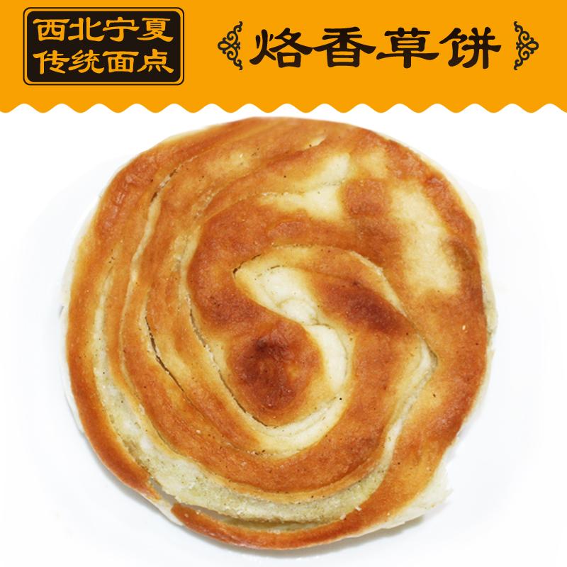 西北春天面点传统饼子糕点烙香草饼宁夏特色中式小吃满35元包邮