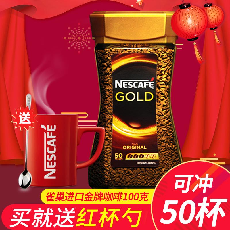 雀巢金牌咖啡100克欧洲进口速溶纯黑咖啡粉 清咖加班包邮