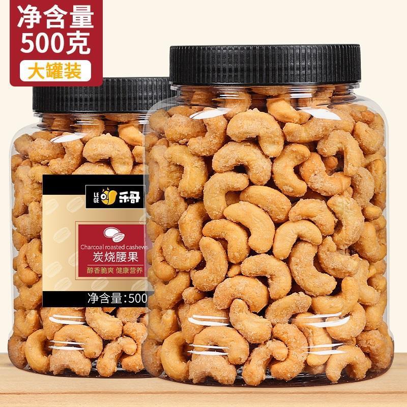年货原味炭烧盐焗腰果仁500g坚果干果越南特产腰果1000g散装称斤