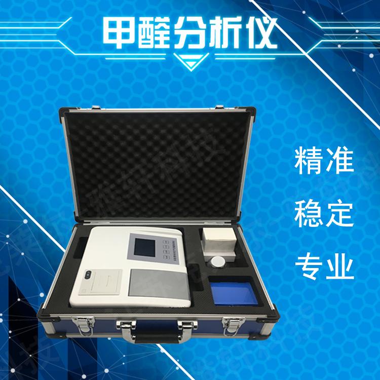 [检测仪器 配件 耗材甲醛检测仪]新款实验室空气甲醛检测仪器专业充电高月销量6件仅售1380元