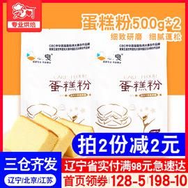新良低筋面粉蛋糕专用粉家用小麦粉月饼粉饼干曲奇粉烘焙原材料