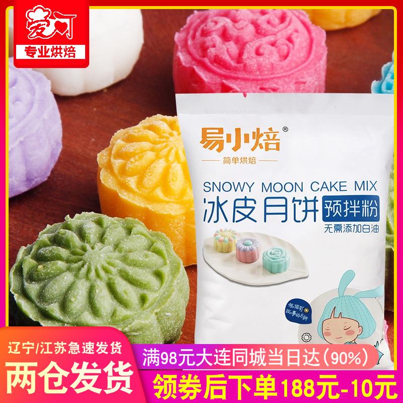 易小焙冰皮月饼预拌粉彩色免蒸水晶月饼粉套餐diy烘焙原材料300g
