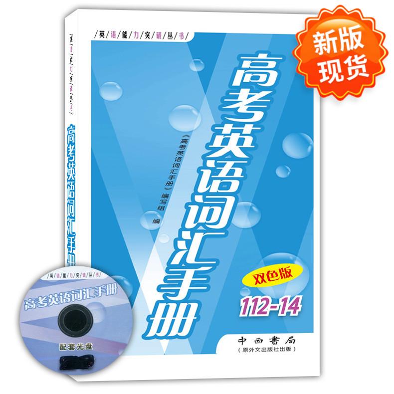 高考英语词汇手册112-14含光盘 外文出版社 英语能力突破丛书 高一高二高三学生用 上海高中生英语随身速记手册 双色版