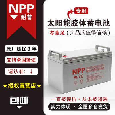 NPP耐普太阳能胶体蓄电池家用12v100ah大容量120a电瓶ups房车路灯