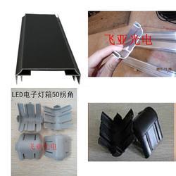 新品 LED电子灯箱边框50铝型材 LED招牌边条耗材套件配件