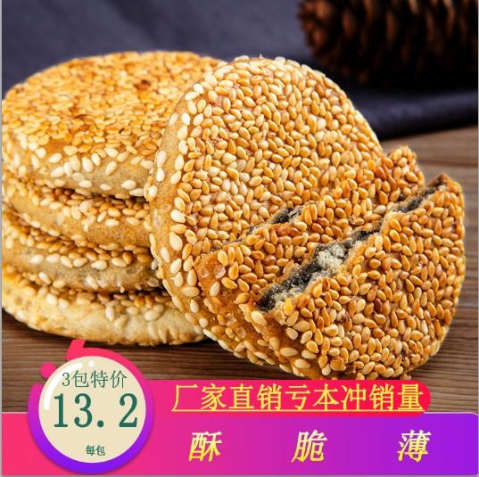 湖北特产鑫下陆港饼黄石港饼早餐芝麻饼孕妇休闲小吃包邮
