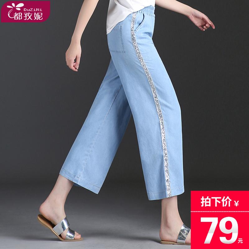 夏天天丝宽腿牛仔裤女夏薄款宽松肥腿裤子坠感侧边条纹九分阔腿裤