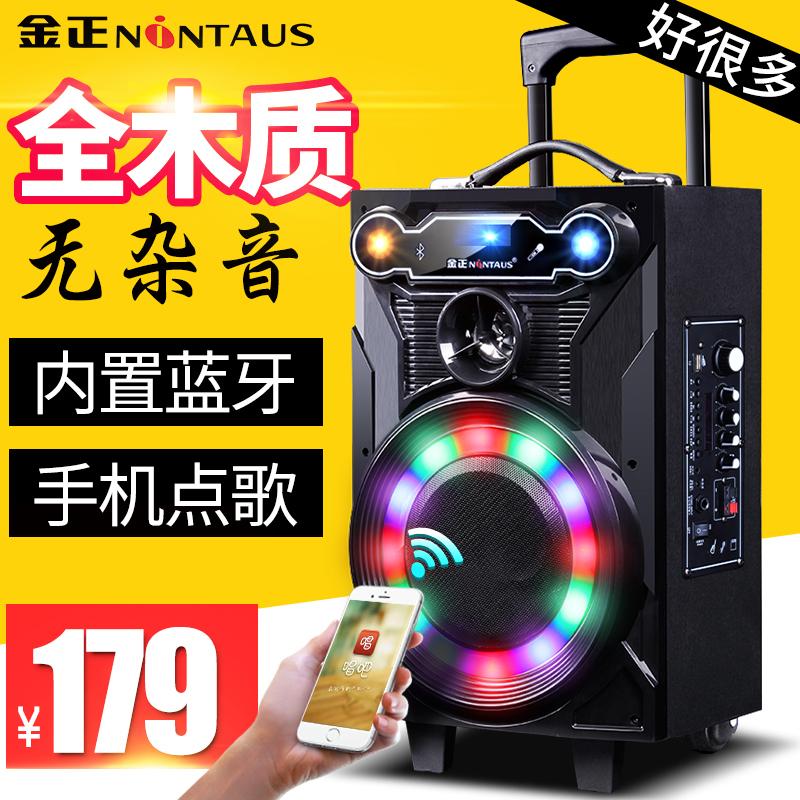 金正N88广场舞音响音箱户外便携式拉杆移动音响大功率蓝牙播放器