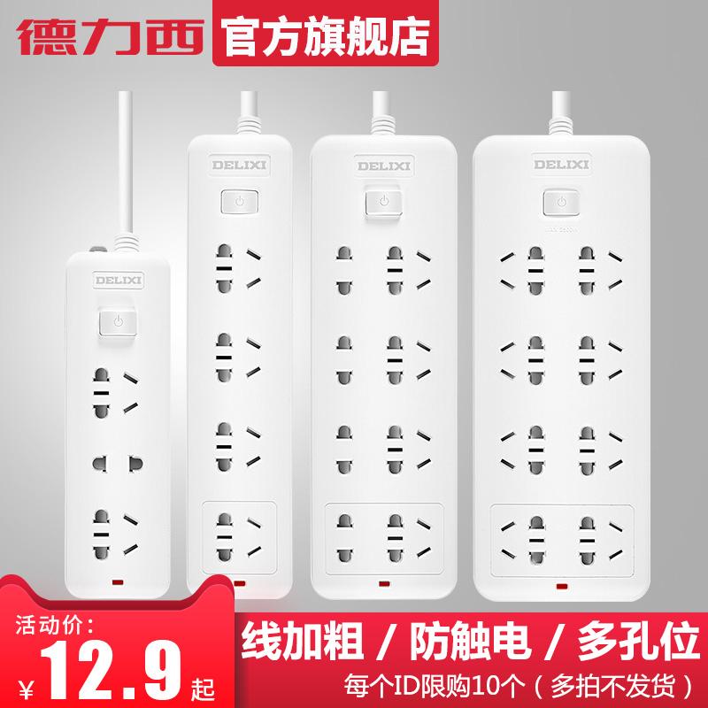11月10日最新优惠德力西托新国标家用多功能接线板