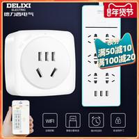 德力西智能插座无线WIFI手机排插家用多功能过热短路保护电源插头