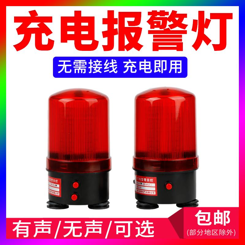 QY-01充电式LED旋转爆闪警示灯声光报警器闪烁信号灯吸铁报警灯