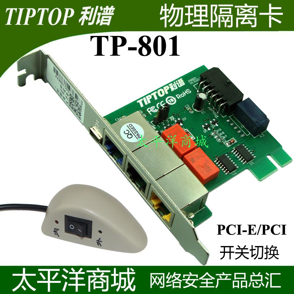 Бесплатная доставка прибыль спектр изоляция карта TP-801 PCI-E двойной жесткий диск внутри и снаружи чистый вручную переключатель переключение изоляция карта