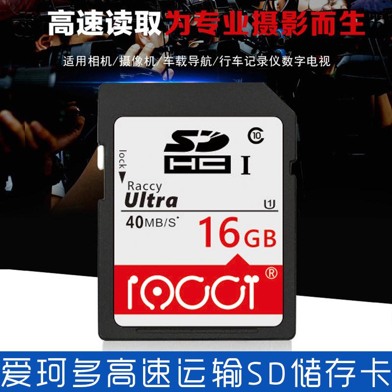 iaccy大卡16G相机内存卡SD储存卡8G内存卡10速数码4G车载高速卡