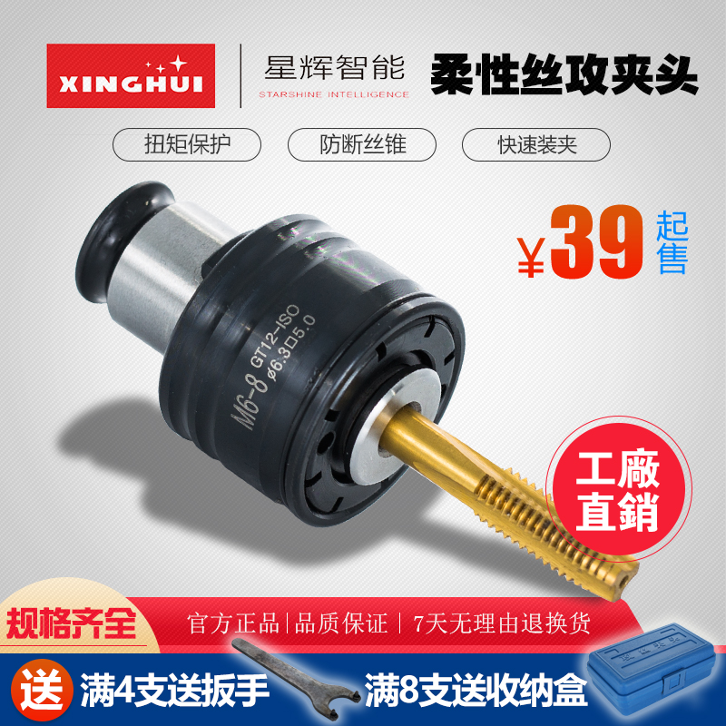 Xinghui gt12 flexible tapping chuck tapping machine tapping machine tap jacket overload protection tapping accessories