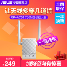 Asus RP - AC51wifi wireless signal enhancer amplifier repeater receives household routing expander