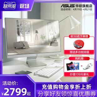 推荐 电脑全套商务办公家用学习整机高配设计游戏主机V4000 热卖 23.8 27英寸品牌台式 华硕一体机电脑21.5
