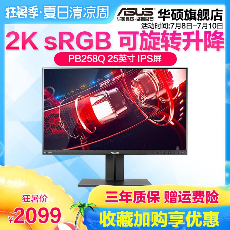 ASUS华硕25英寸2K显示器PB258Q台式电脑窄边框IPS高清游戏办公专业设计摄影绘图升降旋转壁挂液晶显示屏屏幕
