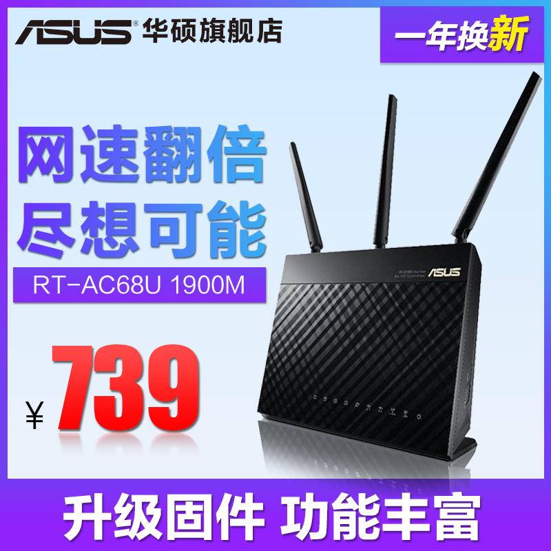 華碩RT-AC68U光纖雙頻無線AC1900M千兆路由器家用wifi穿牆梅林5G
